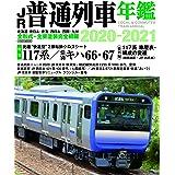 JR普通列車年鑑 2020-2021 (イカロス・ムック)