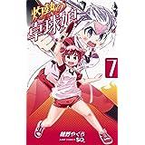 灼熱の卓球娘 7 (ジャンプコミックス)
