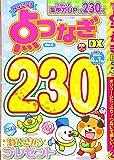 わんだふる点つなぎDX Vol.6 2020年 1月号 [雑誌]: クロスワードYOU 増刊