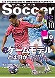 サッカークリニック2020年10月号 (ゲームモデルとは何か?)