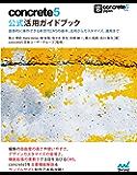 concrete5 公式活用ガイドブック[固定レイアウト版]