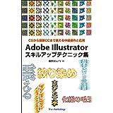 CSから最新CCまで使える中級操作と応用 Adobe Illustratorスキルアップテクニック集