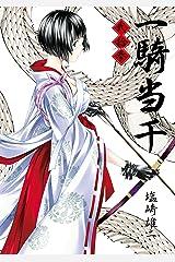 一騎当千 23巻 (ガムコミックス) Kindle版