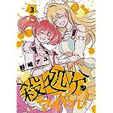 殺処分アイドル! 3 (花とゆめコミックススペシャル)