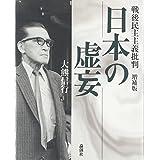 日本の虚妄―戦後民主主義批判