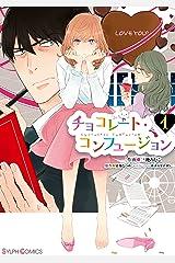 チョコレート・コンフュージョン 1 (シルフコミックス) Kindle版