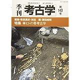 ヒトの骨考古学 (季刊考古学)