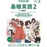 NHKラジオ 基礎英語2 2021年 3月号 [雑誌] (NHKテキスト)