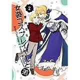 女装コスプレイヤーと弟 2巻 (デジタル版ガンガンコミックスONLINE)
