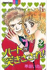 ハートに突きさされ!(2) (別冊フレンドコミックス) Kindle版