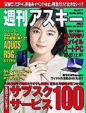 週刊アスキーNo.1271(2020年2月25日発行) [雑誌]