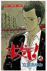 本気! 4 (少年チャンピオン・コミックス) Kindle版