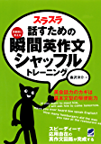 スラスラ話すための瞬間英作文シャッフルトレーニング(CDなしバージョン)