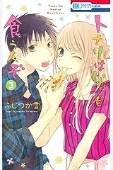 トナリはなにを食う人ぞ 3 (花とゆめコミックス) Kindle版