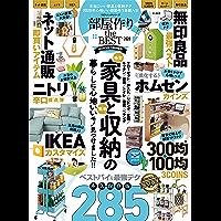 100%ムックシリーズ 部屋作り the BEST 2020 (100%ムックシリーズ)