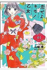 恋せよキモノ乙女 1巻: バンチコミックス Kindle版