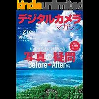 デジタルカメラマガジン 2021年9月号[雑誌]