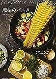 魔法のパスタ: 鍋は1つ!麺も具もまとめてゆでる簡単レシピ