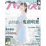声優パラダイスR vol.32 (AKITA DXシリーズ)