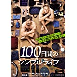 100日間のシンプルライフ [DVD]