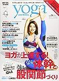 ヨガジャーナル日本版vol.58 (yoga JOURNAL)