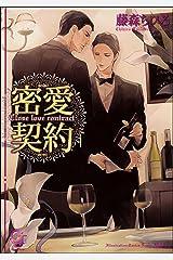密愛契約 (ガッシュ文庫) Kindle版