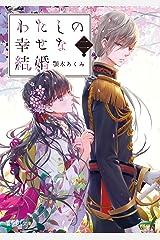 わたしの幸せな結婚 二 (富士見L文庫) Kindle版