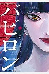 バビロン(上) (コミックDAYSコミックス) Kindle版