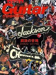 ギター・マガジン 2020年2月号