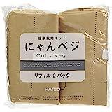 ハリオ (HARIO) 猫草栽培キットにゃんベジリフィル2P