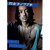 月刊MEN 金子ノブアキ(DVD付写真集)