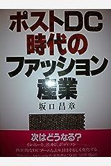 ポストDC時代のファッション産業 (日経マーケディア) 単行本