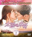 太陽の末裔 Love Under The Sun BOX2 (コンプリート・シンプルDVD‐BOX5,000円シリーズ…
