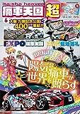 痛車天国 超 (SUPER) Vol.6 (ヤエスメディアムック617)