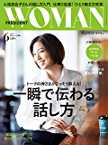 PRESIDENT WOMAN(プレジデントウーマン) 2017年6月号