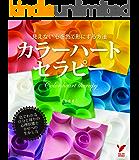 見えない心を色で形にする方法 カラーハート・セラピー (セレクトBOOKS)