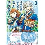 北欧貴族と猛禽妻の雪国狩り暮らし【電子版特典付】3 (PASH! コミックス)