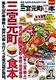 ぴあ三宮元町食本 (ぴあMOOK関西)