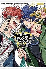 ヒプノシスマイク -Division Rap Battle- side F.P & M (3) CD付き限定版 (IDコミックス ZERO-SUMコミックス) 単行本