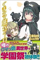 くま クマ 熊 ベアー 11【電子版特典付】 (PASH! ブックス) Kindle版