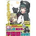 くま クマ 熊 ベアー 11【電子版特典付】 (PASH! ブックス)