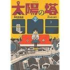 太陽の塔(2) (モーニングコミックス)