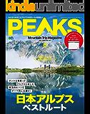 PEAKS(ピークス)2020年6月号 No.127(日本アルプスベストルート)[雑誌]