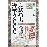入試頻出漢字2000
