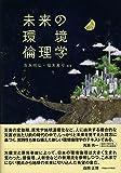 未来の環境倫理学: 災後から未来を語るメソッド