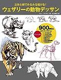 ウェザリーの動物デッサン 立体と線でみるみる描ける!