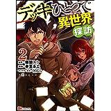 デッキひとつで異世界探訪 コミック版 (2) (BKコミックス)