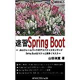 速習 Spring Boot 速習シリーズ
