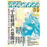 anemone(アネモネ)2021年3月号
