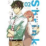 Shrink~精神科医ヨワイ~ 2 (ヤングジャンプコミックス)